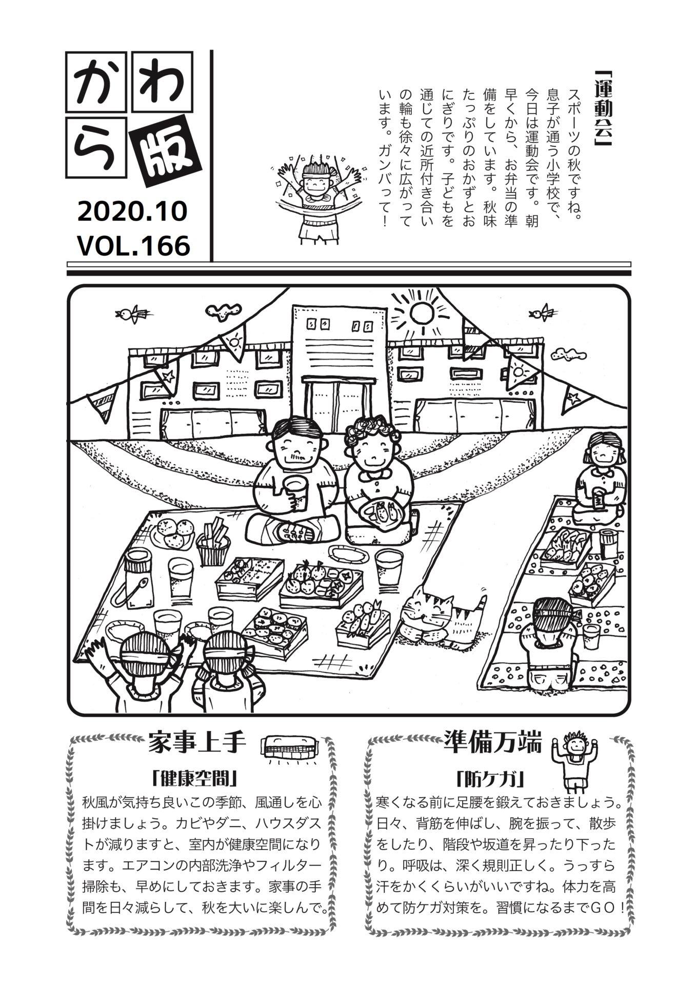 かわら版 vol.166 運動会