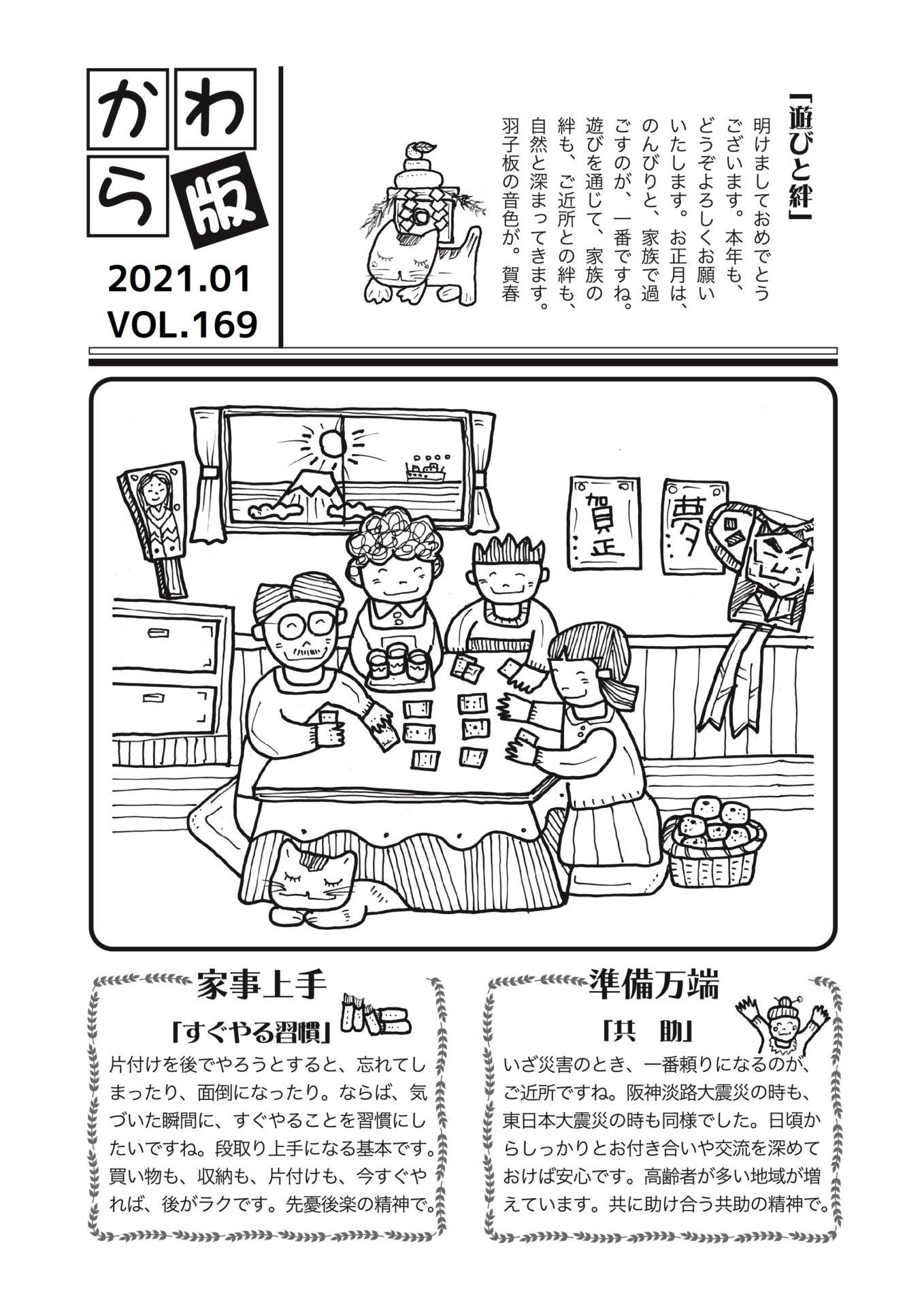 かわら版 vol.169 遊びと絆
