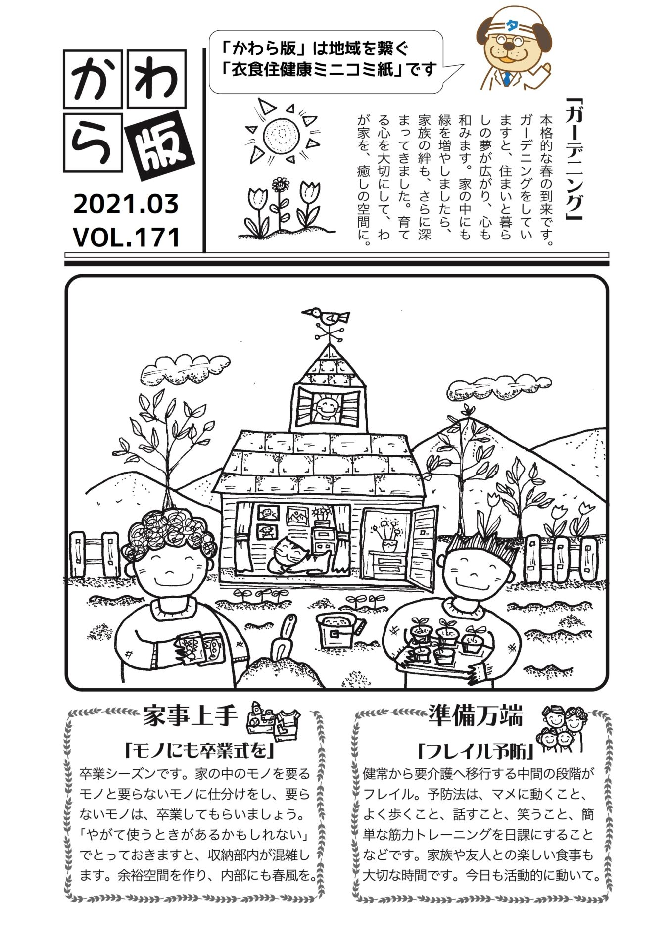 かわら版 vol.171 ガーデニング